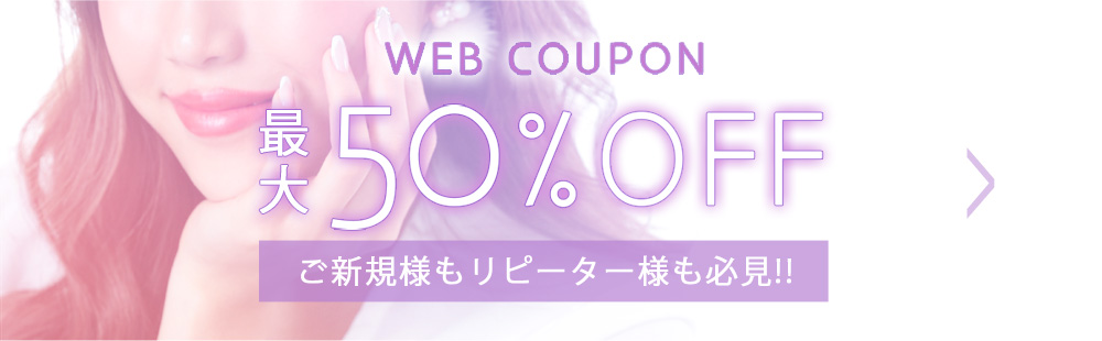 WEB COUPON 最大50%OFF ご新規様もリピーター様も必見!!